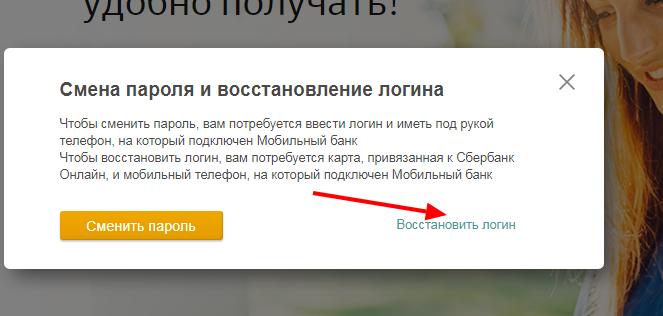 Восстановить логин сбербанк онлайн