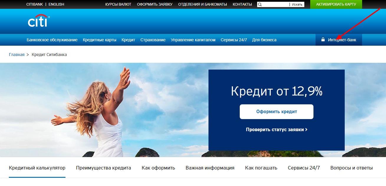 Ситибанк интернет-банкинг