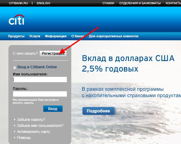Регистрация ситибанк