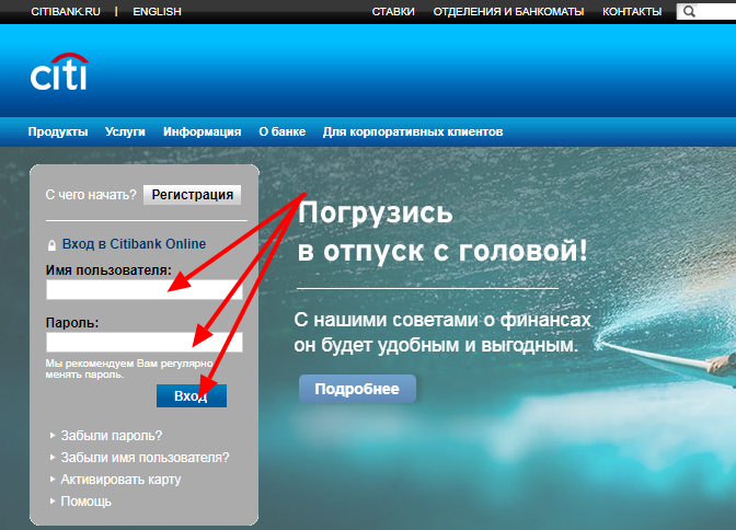 Ситибанк онлайн вход