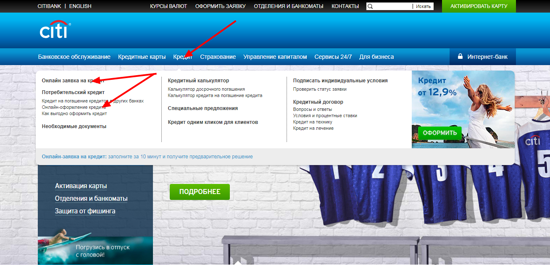 Онлайн заявка ситибанк