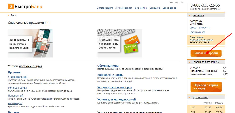 Сайт быстробанка