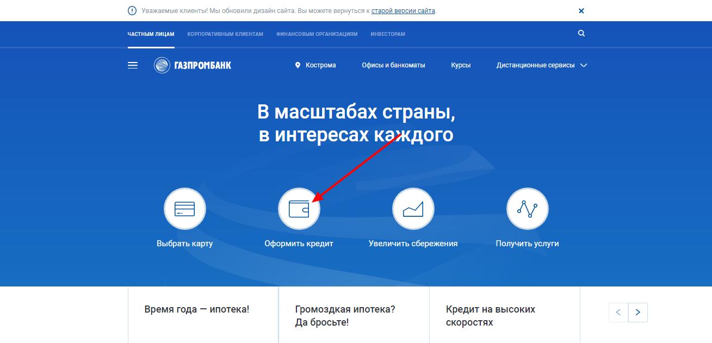 газпром сайт