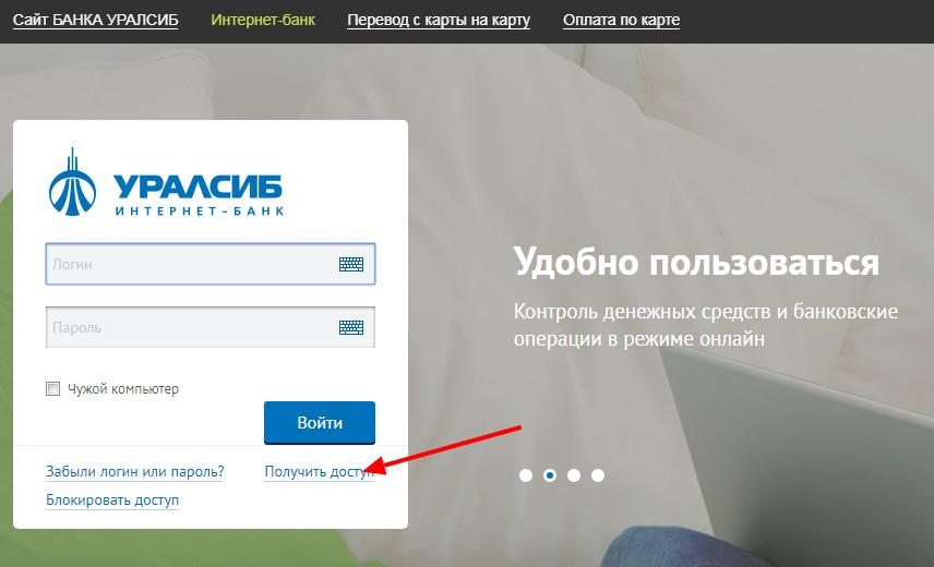 Регистрация интернет-банк
