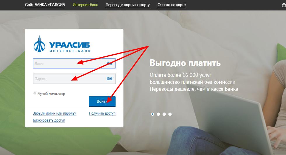 Вход интернет-банк уралсиб