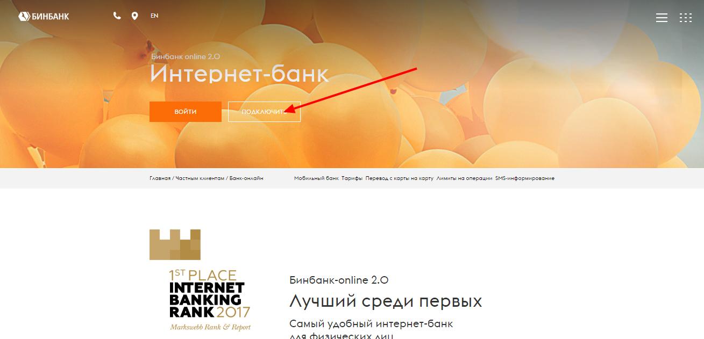 Подключить банк-онлайн