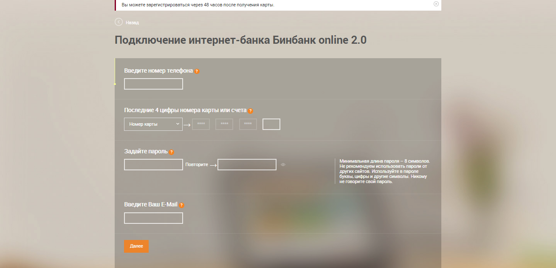 Регистрация бинбанк онлайн