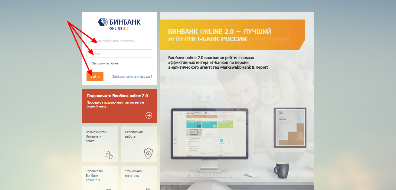Вход бинбанк онлайн