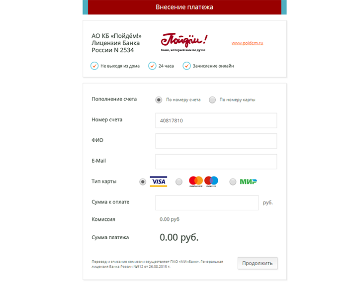 Форма оплаты на сайте