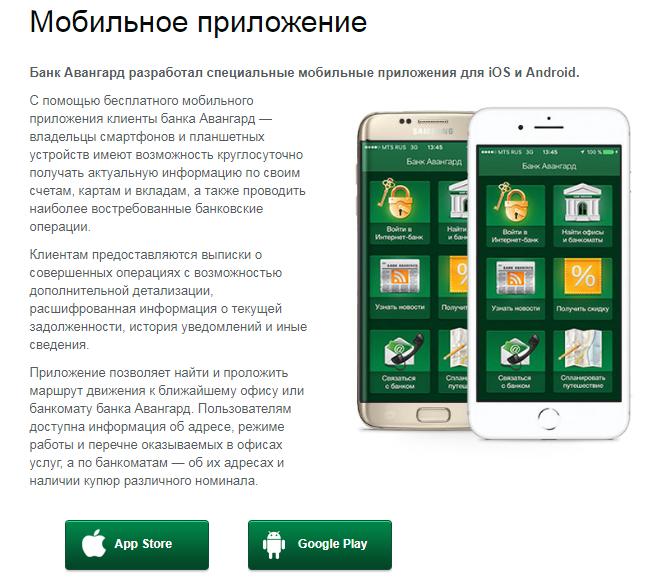 мобильное приложение авангард