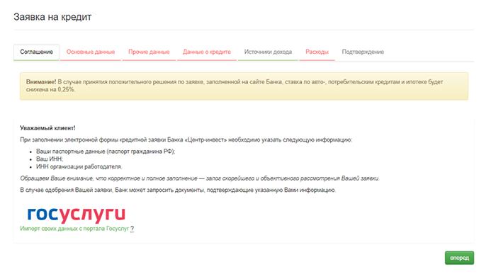 Форма онлайн заявки