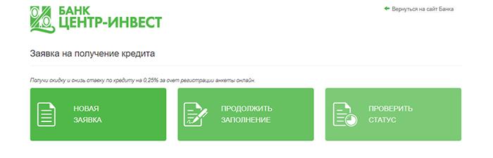 Вариант заполнения заявки