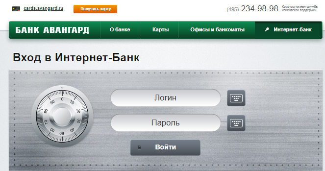 вход интернет банк