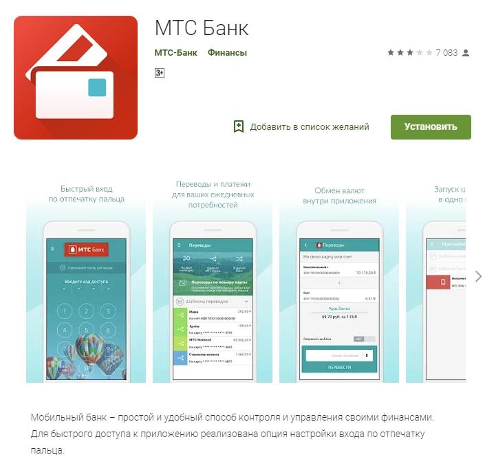 Заказать кредит в мтс банке