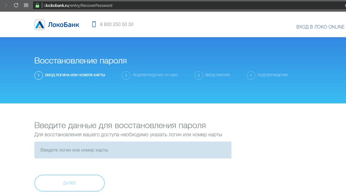 восстановление пароля локо