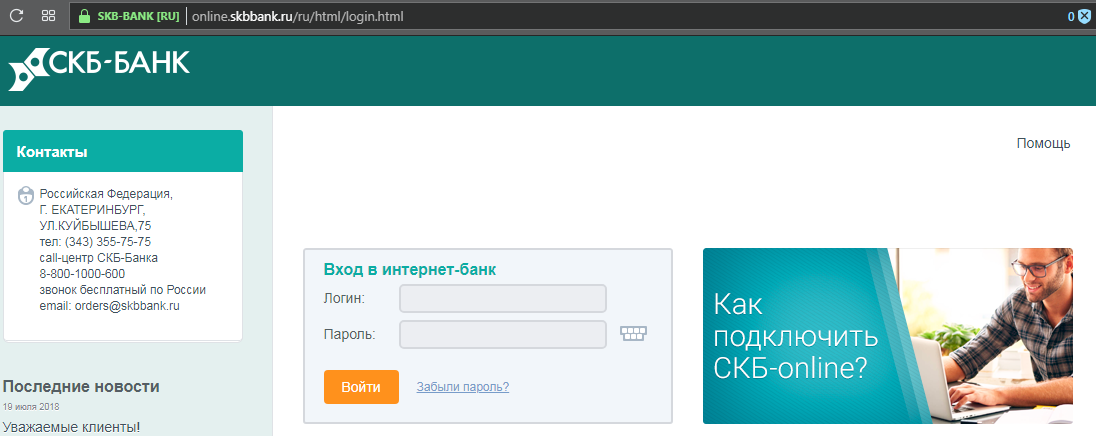 скб интернет-банкинг