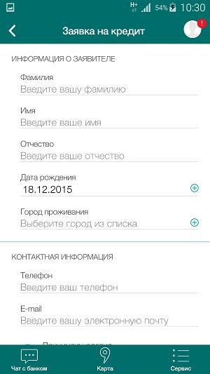 заявка мобил скб