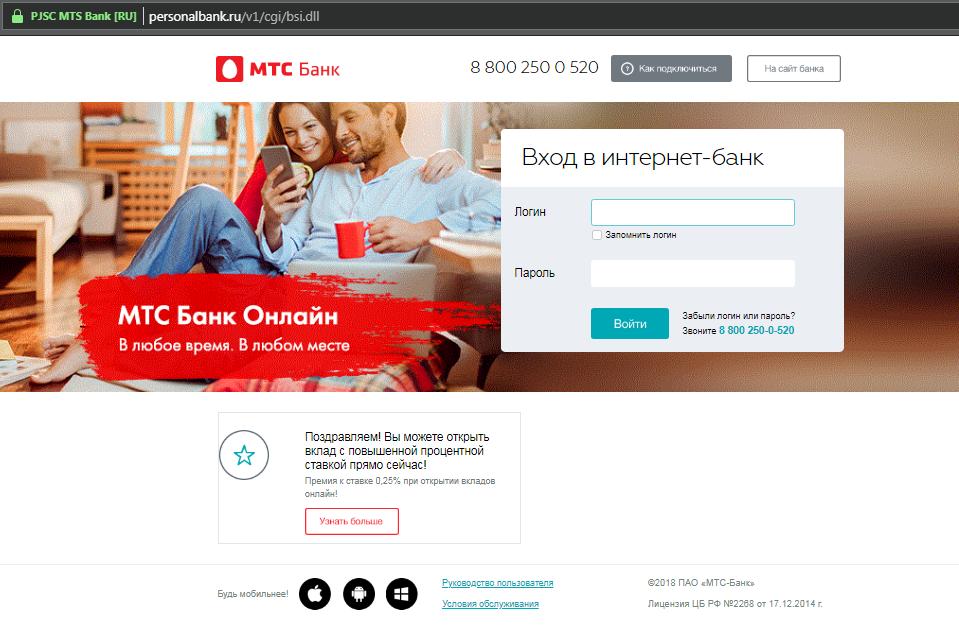 оплата кредита в приложении мтс банк инструкция можно ли оплатить кредит дебетовой картой