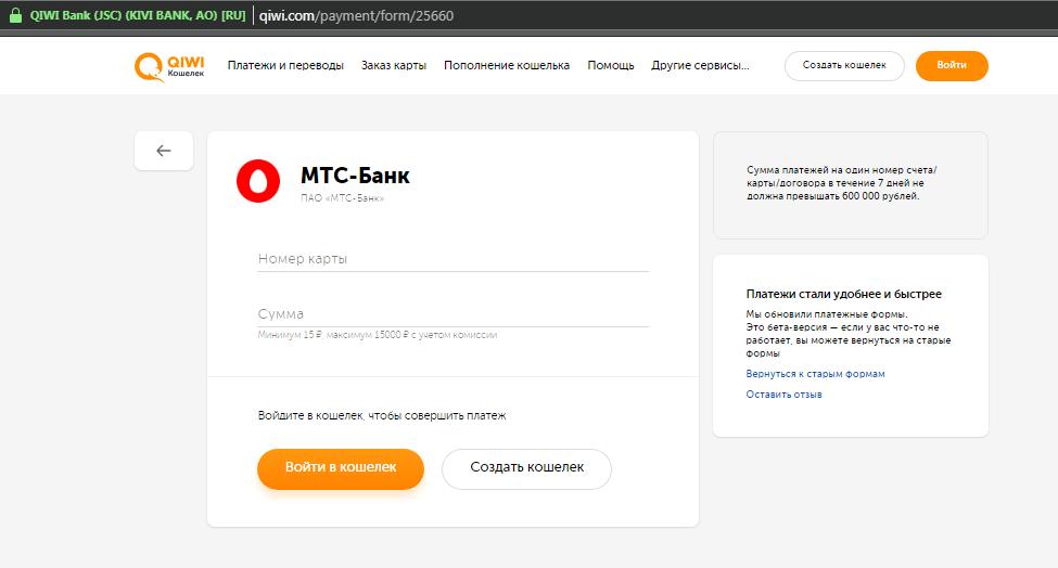 как оплатить кредит через мтс банк онлайн powerpoint бесплатно