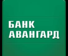 банк авангард онлайн заявка