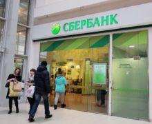потребительский кредит сбербанк