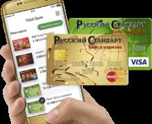 Остаток по кредиту в банке Русский Стандарт