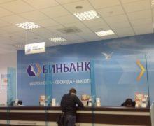Рефинансирование в Бинбанке