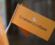 белагропромбанк потребительский кредит наличными кредит наличными в казани онлайн заявка сбербанк на кредит