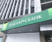беларусбанк кредит