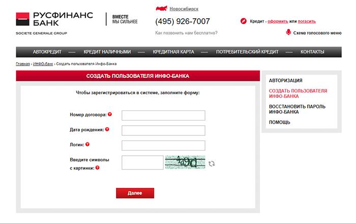 Регистрация в инфо-банке