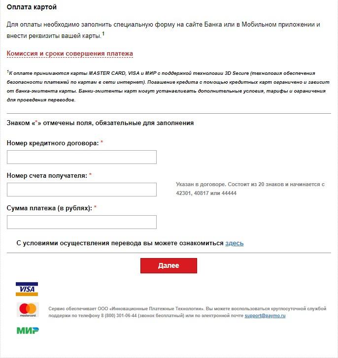 Погашение кредита на сайте Русфинанс