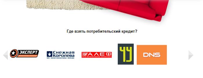 русфинанс потребительский кредит