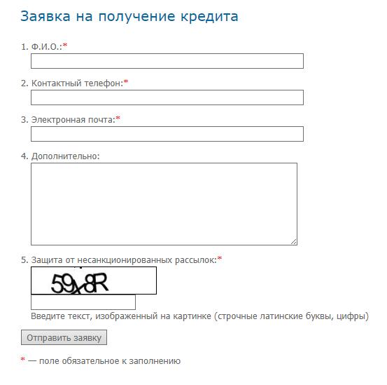 Онлайн-заявка на кредит в КС банке