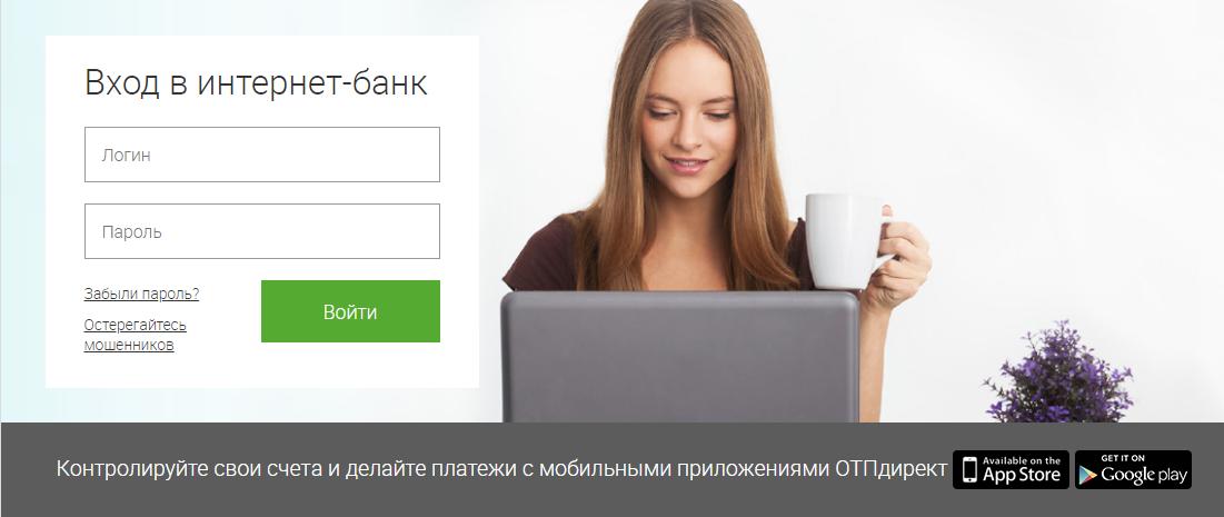 Оплата кредита в ОТП через Сбербанк Онлайн