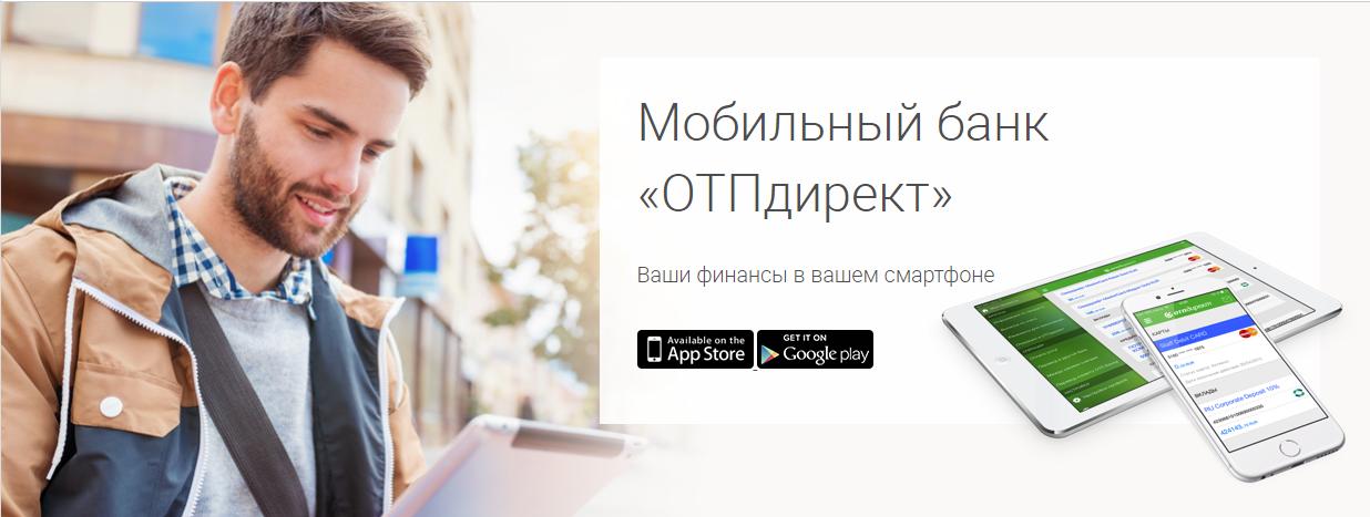 Оплата ОТП кредита через мобильное приложение