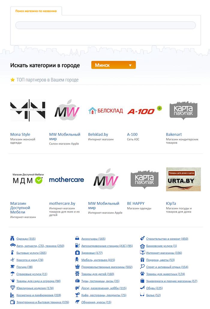 Магазины-партнеры по карте покупок