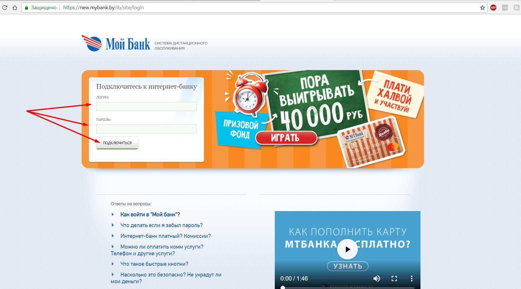 погашение мой банк