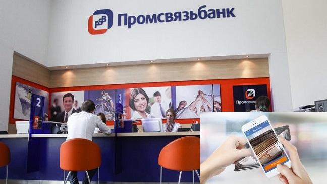 Кредитные условия в Промсвязьбанке