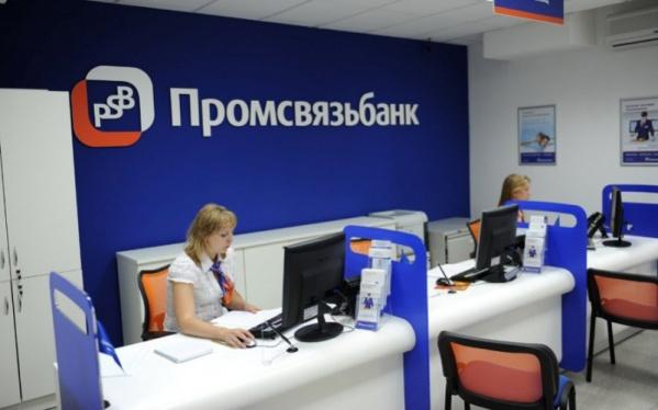 Статьи о кредите наличными в Промсвязьбанке обзоры и советы