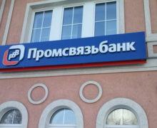 проминвестбанк рефинансирование кредита