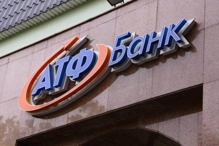 Кредит в атф банке казахстана условия проценты