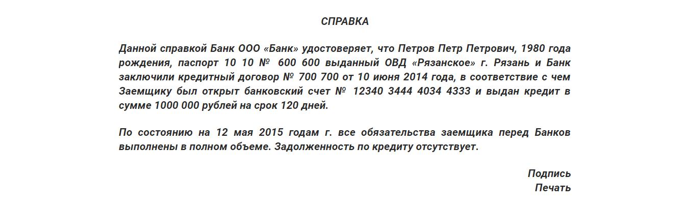 образец справки банка о погашении кредита микрозаймы онлайн без карты