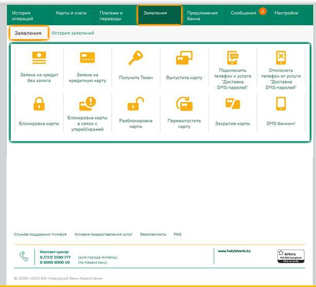 кредит онлайн в банке казахстана раскраска