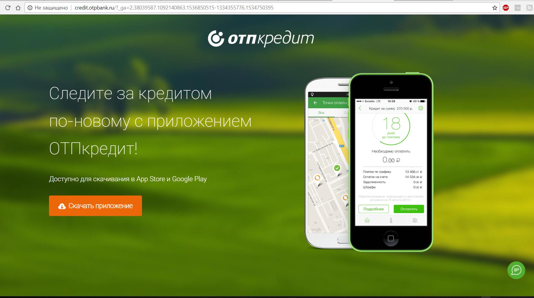 otpbank ru остаток по кредиту