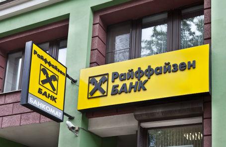 райффайзенбанк справка о закрытии кредита